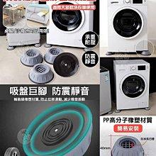 洗衣機腳墊靜音減震墊,防潮減震增高墊,可以架高傢俱,防止濕氣聚於地板,防震動防滑又靜音!