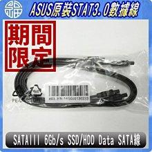 【阿福3C】華碩 ASUS 原廠 SATAIII 6Gb/sData Cables 硬碟 傳輸線 數據線 (兩入)