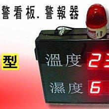 公司工廠專用LED溫度/濕度器警報器看板大型溫度/濕度計顯示可加報警溫*濕度器溫/濕度計