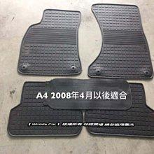 奧迪AUDI A4 08年式 S4 RS4 B8型 歐式汽車橡膠腳踏墊 SGS無毒認證 天然環保橡膠材質耐磨