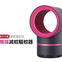 KLY-189 吸入式捕蚊燈 光觸媒捕蚊燈 USB捕蚊器 滅蚊器 驅蚊器 捕蚊燈 防蚊燈