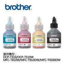 【妮可3C】Brother 原廠 四色墨水 1黑3彩適用:DCP-T310/T510W/MFC-T810W/T910DW