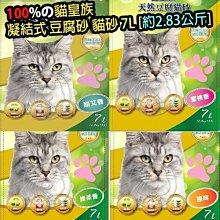 【🐱🐶培菓寵物48H出貨🐰🐹】韋民 貓皇族 Okara sand 凝結式 豆腐砂貓砂-7L特價128元超取限一包