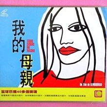 ※QQ影音堂※二手正版VCD~我的母親~阿莫多瓦作品~奧斯卡最佳外語片【直購價】