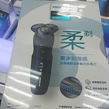 熱銷熱銷破盤 (荷蘭製)飛利浦三刀頭水洗電動刮鬍刀s系  S6550 新品保固2年