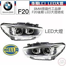BMW原廠 1系列 F20 LED大燈總成 後期 LCI HELLA 林極限雙B