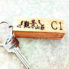 程設計 ~原木~民宿房門牌鑰匙圈~歡迎訂製~免費設計