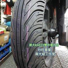 板橋 建大輪胎 K6022 雙效複合胎 110/70-12 120/70-12 130/70-12 KENDA 晴雨胎