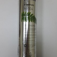 【寶寶淨水】EVERPURE美國原廠 H-104/H104 濾心,全新品 除鉛抑制水垢型