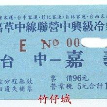 【竹仔城-聯營公車票】台中-嘉義..嘉草中線聯營中興級冷氣車票--已經失效.純收藏