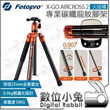 數位小兔【FOTOPRO X-GO Aircross 2 專業碳纖龍紋腳架 火焰橘】碳纖維三腳架 150公分承重10KG
