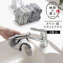 [霜兔小舖]日本代購 MARNA 21年新品 超細纖維 玻璃鏡面 拋光清潔布 2入組