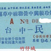 【竹仔城-聯營公車票】台中-民雄..嘉草中線聯營中興級冷氣車票--已經失效.純收藏