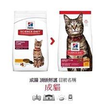 *Nicole寵物*希爾思貓飼料「成貓 頂級照護20磅9.07kg」希爾斯,非10kg,頂級照護/雞肉/Hillss飼料