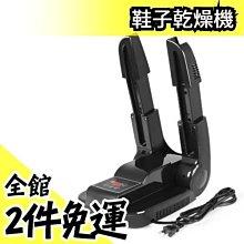 《現貨》空運 日本 鞋子乾燥機 皮鞋 烘乾機 烘鞋器 除濕 可伸縮各種鞋款適用 【水貨碼頭 】