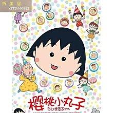【折美居】櫻桃小丸子 DVD 1-622集完整版 國語配音 繁體中文字幕 高清晰 31碟 光碟收納包jkfg5962