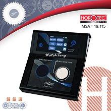 預購商品【鐘錶通】H9.115《瑞士HOROTEC》測錶機/石英手錶機芯測錶機/多功能石英機芯測試機├檢測工具┤