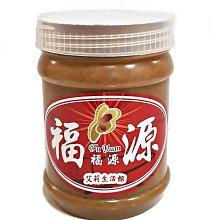 【艾莉生活館】新竹福源花生醬-顆粒/柔滑/黑/白芝麻醬(360克/罐)《㊣附發票》