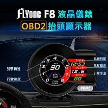 促銷下殺↘FLYone F8 多功能液晶儀錶 OBD2行車電腦 HUD抬頭顯示器 水溫/時間/時速/轉速/渦輪