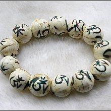【雅之賞 佛教 藏傳文物】特賣*尼泊爾 老硨磲 16.5-17mm手珠~099200