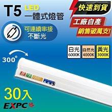 (30入)99免運 台製廠 LED T5 18W 4尺  爆亮 串接燈 層板燈 支架燈 取代 T8 燈管 舞光 EXPC