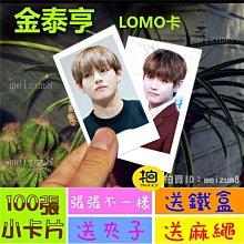 《預購》金泰亨『LOMO卡』 100張(送鐵盒夾子麻繩)另有韓國韓劇偶像周邊寫真海報抱枕明信片卡貼