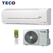 【可可電器】TECO東元 分離式一對一冷氣 MA25F1/MS25F1