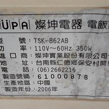 燦坤電鍋tsk 862AB  起標價699(h?家)