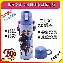 【T9store】日本進口 Frozen (冰雪奇緣) 2種用途 帶杯式 直飲式 不鏽鋼保溫保冷瓶 (580ml)