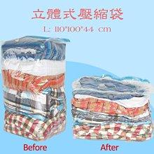 立體式真空壓縮袋 L 抽氣式壓縮袋 透明真空壓縮袋 棉被收納袋
