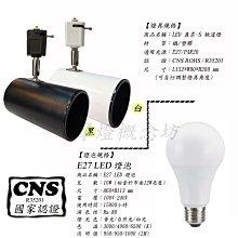 摩燈概念坊 E27 LED 10W 真柔-M 軌道燈 PAR30 CNS認證 商空燈具、居家、夜市必備燈款