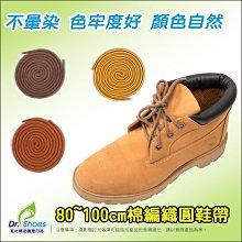 棉編織圓鞋帶80~106cm wolverine戶外登山靴 澳洲品牌舒凱爾shucare高級鞋帶╭*鞋博士嚴選鞋材*╯