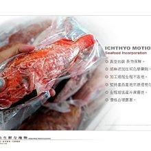 【水汕海物】基隆外海 深海船釣 紅黑喉魚。優惠活動中~95折 !『實體店面、品質保證』