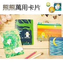 卡片 插畫 生日卡 邀請卡 賀卡 ( GB-10048 熊熊萬用卡片 ) 滿滿心意 手繪 附信封 恐龍先生賣好貨