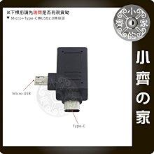 兩用 雙頭 Micro Type C OTG 轉接頭 轉接器 手機 平板 直播 WebCam 小齊的家