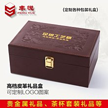 熱銷款-皮紋禮盒 古典木紋雕花禮品盒 銀杯銀碗銀器擺件木質包裝盒