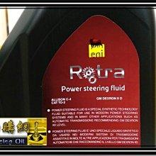 【油購網】Agip Eni 動力方向盤 機油 汽車 POWER STEERING FLUID 歐日美系通用
