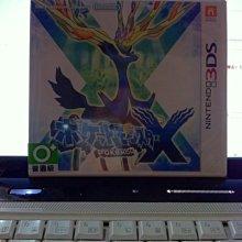 毛毛的窩 3DS 神奇寶貝X版 (日文日規机)~保證全新未拆~