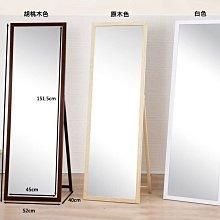 高160實木立鏡 全身鏡 穿衣鏡 壁鏡 掛鏡【馥葉】【型號MR1652 】加購掛環可當掛鏡