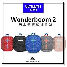 『愛拉風興大店』 UE 專賣店 Ultimate Ears Wonderboom 2 防水無線藍牙攜帶 喇叭 限時促銷