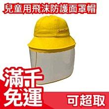 日本【兒童用可拆式面部保護帽】SanDoll 飛沫 口鼻目保護 隔離 漁夫帽 面罩帽 保護罩 衛生管理 防疫神器 ❤JP