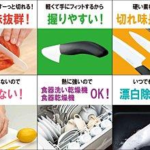 【小胖日本代購】黑色預購 日本進口 KYOCERA 京瓷 陶瓷刀 FKR-160X-FP(16cm) ◎日本製