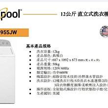 @惠增電器@美國原裝惠而浦Whirlpool中文面板美式波浪型長棒3D水漩渦勁流直立12公斤洗衣機8TWTW4955JW