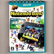 派對遊戲【Wii U原版片】WiiU 任天堂樂園 Nintendo Land 純日版全新品【收錄12款遊戲】台中星光電玩