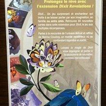 【點子兔】桌遊 Dixit 7 Revelations 說書人 第七號擴充 法文版 送promo 卡