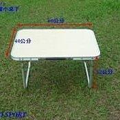 大營家購物網  92273小桌子 鋁框兩段折疊桌(附收納袋)(長40*寬60*高45cm)(折合桌)
