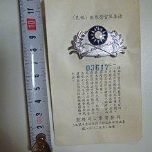 貴金屬--背面有編號--陸軍軍官榮譽徽章~銀色老胸章(原裝紙卡---------免運費)