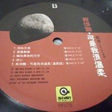 【杜比唱片】 黑膠唱片 ~     趙傳  //  我很醜可是我很溫柔    (稀少名盤) *** LP ***