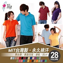 OK棒【A111】台灣製MIT 排汗吸濕舒適抗UV百搭基本款 3M素面短袖POLO衫 28色可選(滿件折扣碼現折)
