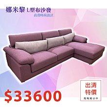 【優比傢俱生活館】娜米黎紫色雙色亞麻布獨立筒L型沙發~現場展示.特價出清